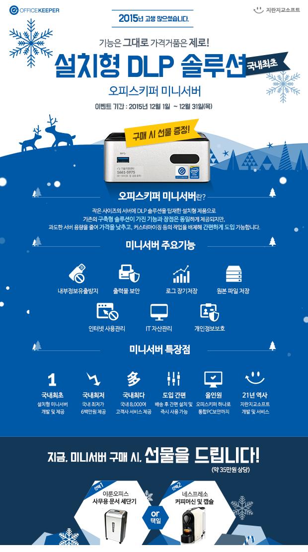 연말프로모션_오피스키퍼미니서버