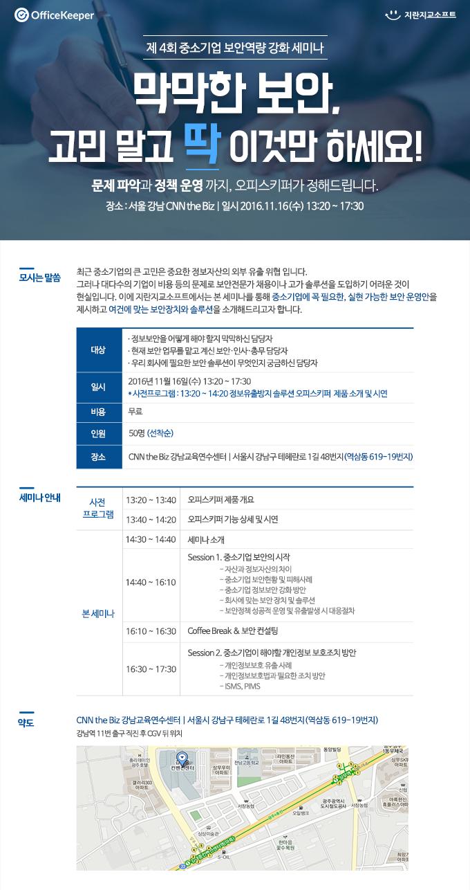 제4회중소기업 보안역량 강화 세미나_지란지교소프트