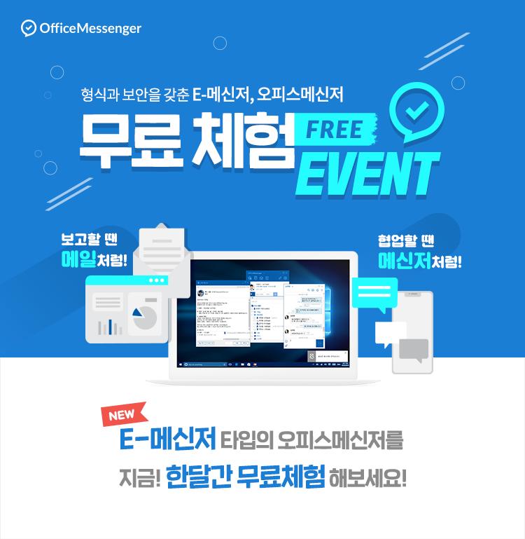 형식과 보안을 갖춘 E-메신저,오피스메신저 무료 체험 EVENT