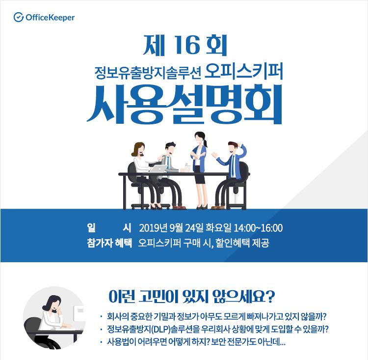 제16회 오피스키퍼 사용 설명회