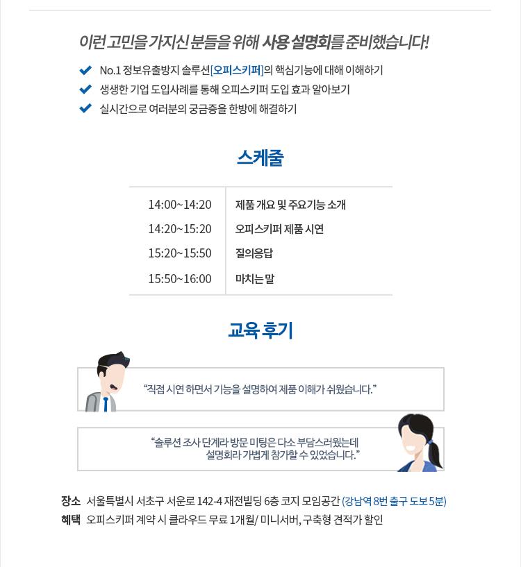 16회 오피스키퍼 사용 설명회