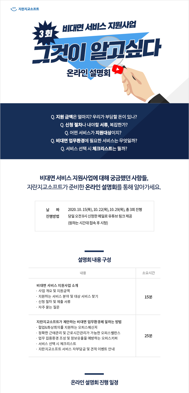 제3회 비대면 서비스 바우처 사업_지란지교소프트_설명회