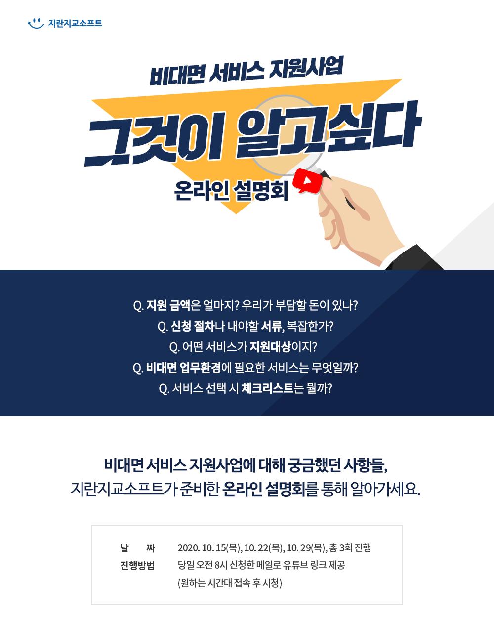 제1회 비대면 서비스 바우처 사업_지란지교소프트_설명회