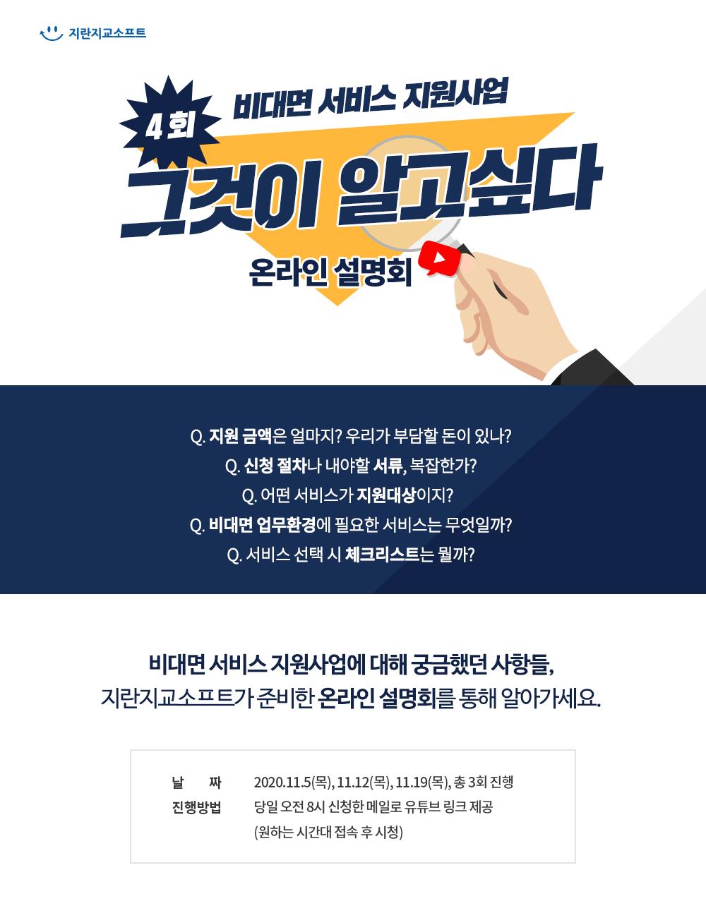 제4회 비대면 서비스 바우처 사업_지란지교소프트_설명회