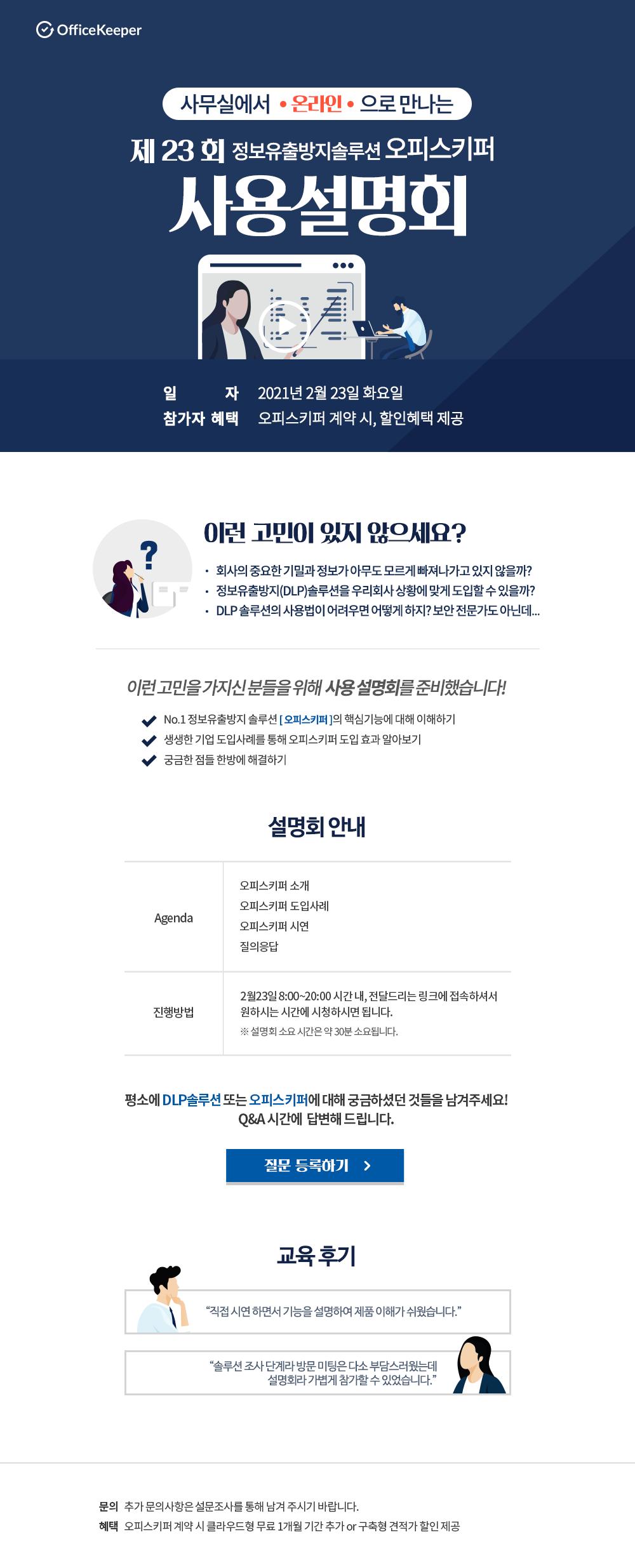 제23회 온라인 사용설명회 안내