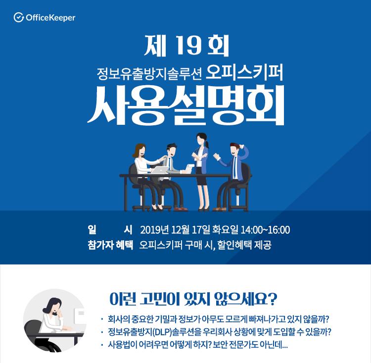 제19회 오피스키퍼 사용 설명회