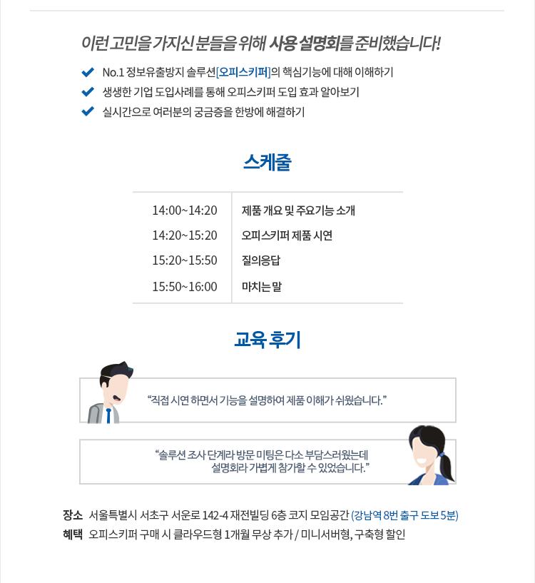 19회 오피스키퍼 사용 설명회