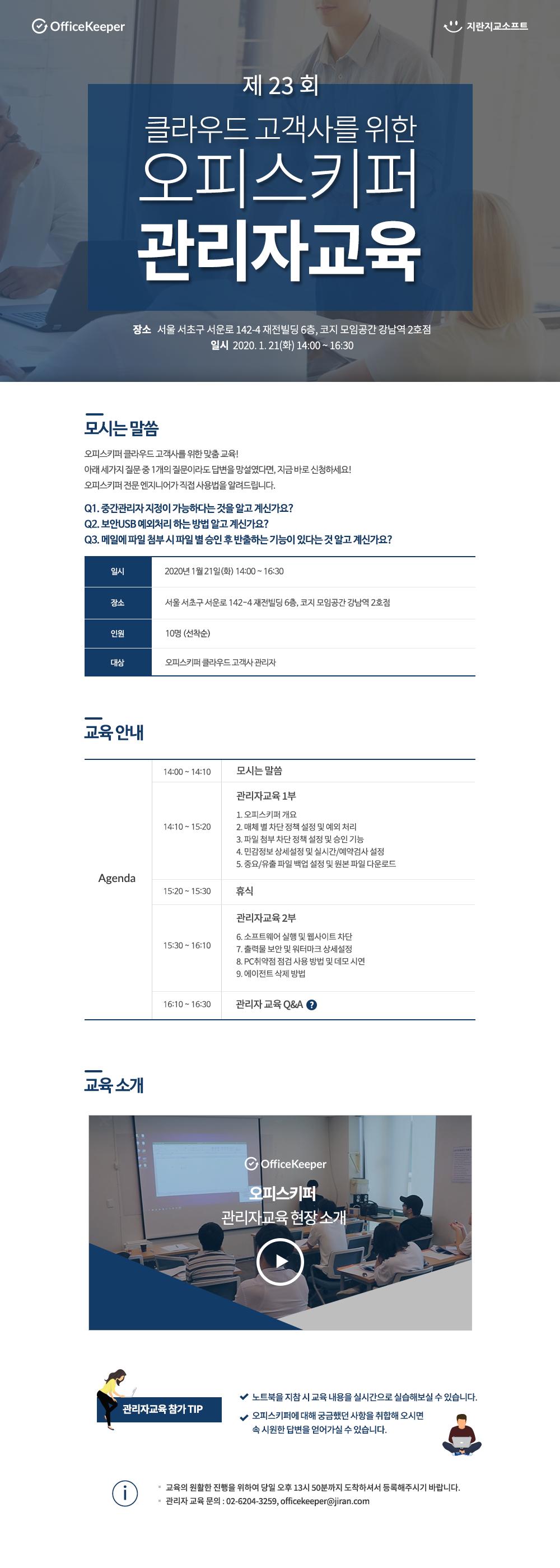제 23회 클라우드 고객사를 위한 오피스키퍼 관리자교육